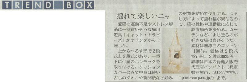 キャット・トラピーズ・オリジナルが日経MJで紹介されました。